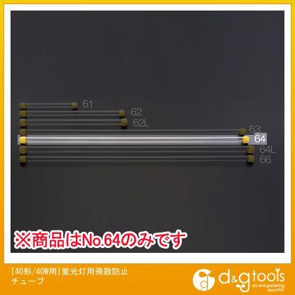 エスコ [40形/40W用]蛍光灯用飛散防止チューブ   EA944D-64