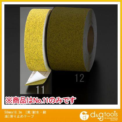 [耐水・ 耐油]滑り止めテープ 黄 50mmx18.3m EA944DB-11