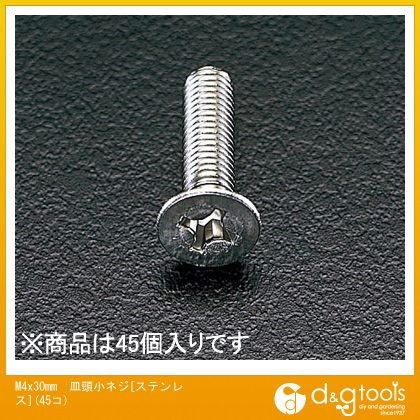 M4x30mm皿頭小ネジ[ステンレス](45コ)   EA949SK-45