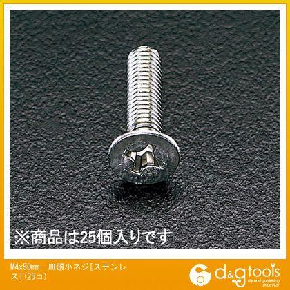 エスコ M4x50mm皿頭小ネジ[ステンレス](25コ)   EA949SK-47
