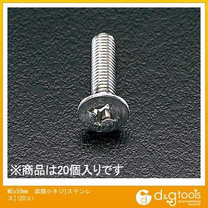 エスコ M5x50mm皿頭小ネジ[ステンレス](20コ)   EA949SK-56