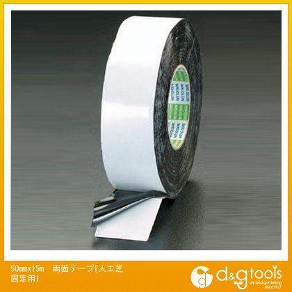 エスコ 50mmx15m両面テープ[人工芝固定用]   EA944MD-6