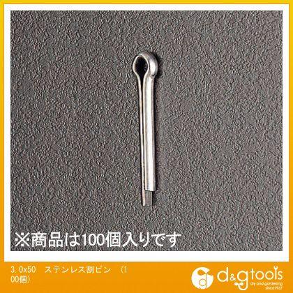 3.0x50ステンレス割ピン(100個) (EA949WM-350)