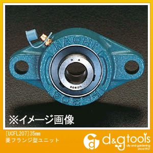 エスコ [UCFL207]35mm菱フランジ型ユニット   EA966BB-7