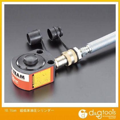 10.1ton超低床油圧シリンダー   EA993EK-10