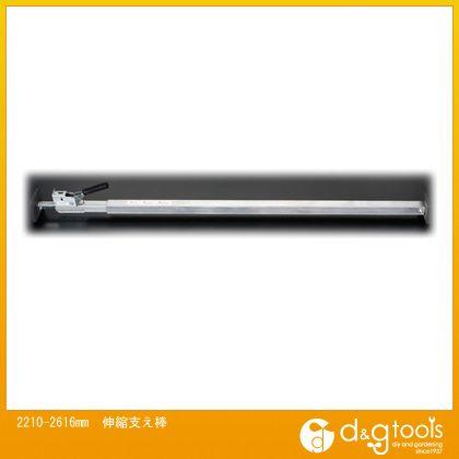 2210-2616mm伸縮支え棒   EA928BA-21