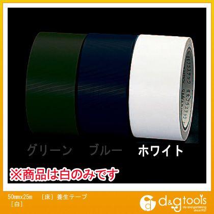 50mmx25m[床]養生テープ[白]   EA944ML-13