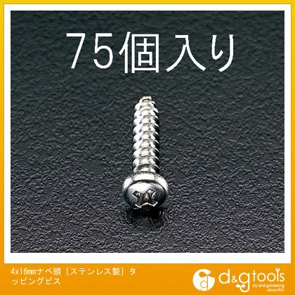 4x16mmナベ頭[ステンレス製]タッピングビス   EA949ES-42