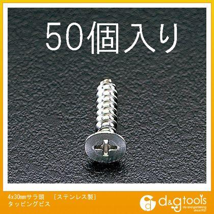 4x30mmサラ頭[ステンレス製]タッピングビス (EA949EW-45)