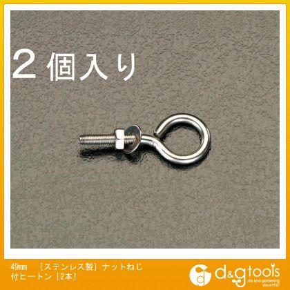 49mm[ステンレス製]ナットねじ付ヒートン[2本] (EA951DS-53)