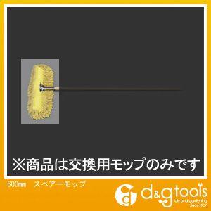 エスコ 600mmスペアーモップ   EA928AB-4B