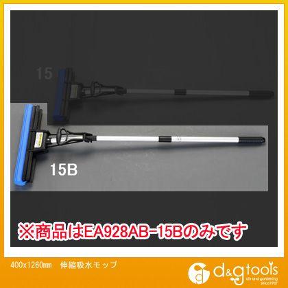 400x1260mm伸縮吸水モップ   EA928AB-15B