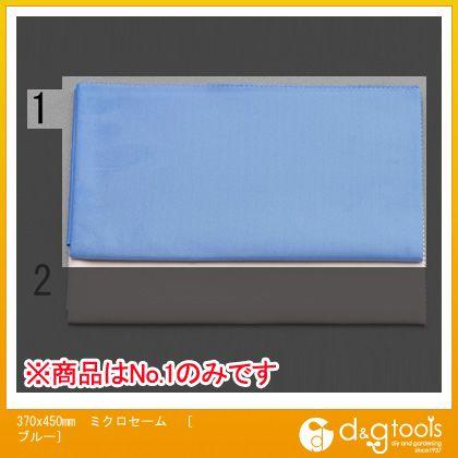 370x450mmミクロセーム[ブルー]   EA929DC-1