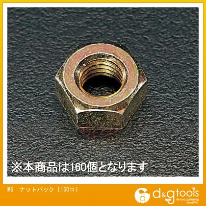 M6ナットパック[160コ] (EA949GC-6)