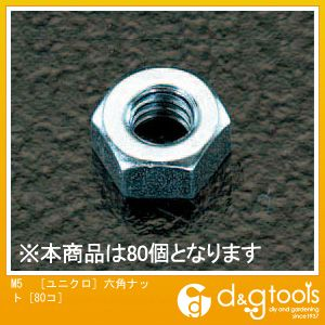 M5[ユニクロ]六角ナット[80コ]   EA949GG-5