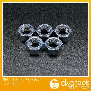 M18[ユニクロ]六角ナット[5コ]   EA949GG-18