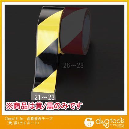 エスコ 75mmx16.2m危険警告テープ黄/黒(ラミネート)   EA983G-22
