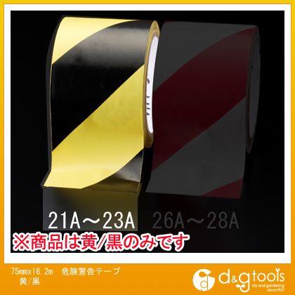 エスコ 75mmx16.2m危険警告テープ黄/黒   EA983G-22A
