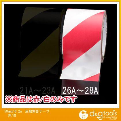 エスコ 50mmx16.2m危険警告テープ赤/白   EA983G-26A