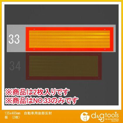 135x485mm自動車用後部反射板(2枚) (EA983GB-33)
