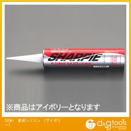 変成シリコン アイボリー 320ml EA930AD-4