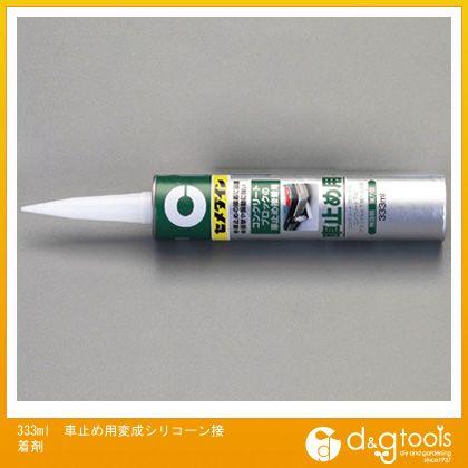 エスコ 333ml車止め用変成シリコーン接着剤   EA934KB-57