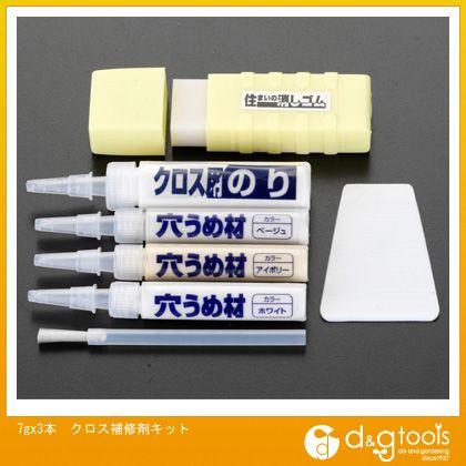 7gx3本クロス補修剤キット   EA934SA-10