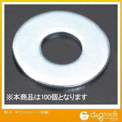 W3/8平ワッシャー[100個]   EA949HM-3H