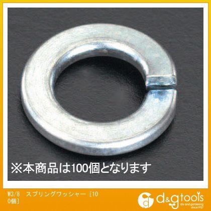 W3/8スプリングワッシャー[100個]   EA949HM-3S