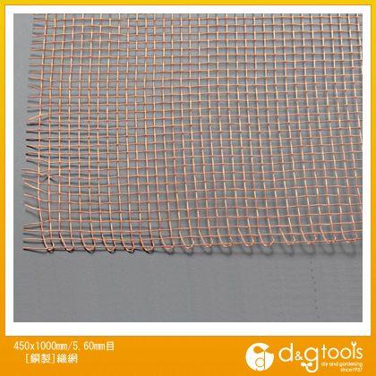 エスコ 450x1000mm/5.60mm目[銅製]織網   EA952BD-2