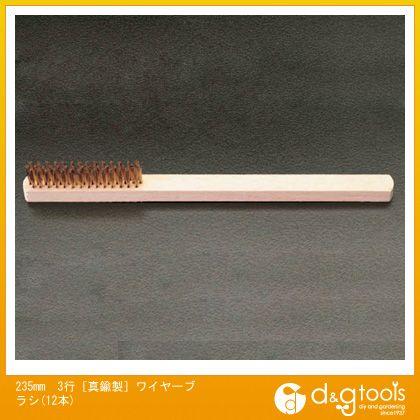 3行[真鍮製]ワイヤーブラシ 235mm (EA109B-31B) 12本