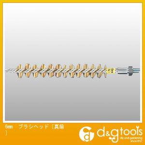 エスコ ブラシヘッド[真鍮]  6mm EA109CV-6