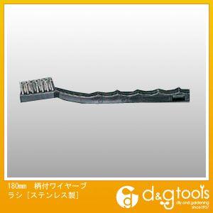 柄付ワイヤーブラシ[ステンレス製]  180mm EA109DG