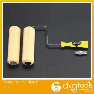 ローラー刷毛セット  230mm EA109N-20