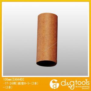 [EA944DS-1~-24用]紙管ローラー  100mm EA109NE-51 3 本