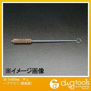 エスコ チューブブラシ[真鍮製]  38.0×680mm EA109SB-29