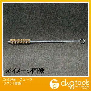エスコ チューブブラシ[真鍮]  22×200mm EA109SG-22