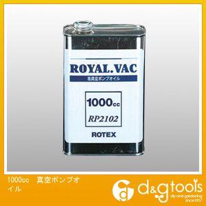 真空ポンプオイル 1000cc (EA111BB-2)