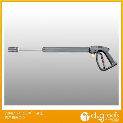"高圧洗浄機用ガン  350mm/1/4""&3/8"" EA115B-1"