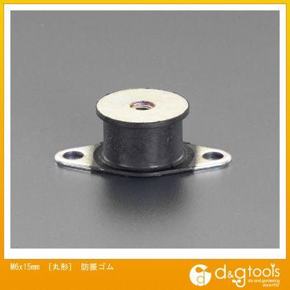 エスコ M6x15mm[丸形]防振ゴム   EA949HS-131