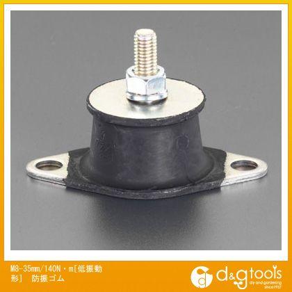 エスコ M8-35mm/140N・ m[低振動形]防振ゴム   EA949HS-181