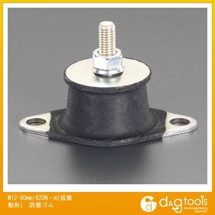 エスコ M12-80mm/620N・ m[低振動形]防振ゴム   EA949HS-187