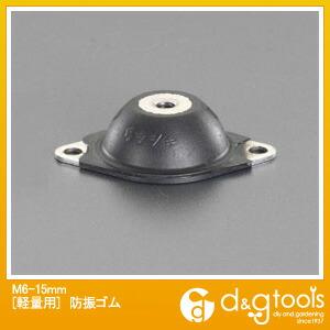 エスコ M6-15mm[軽量用]防振ゴム   EA949HS-195