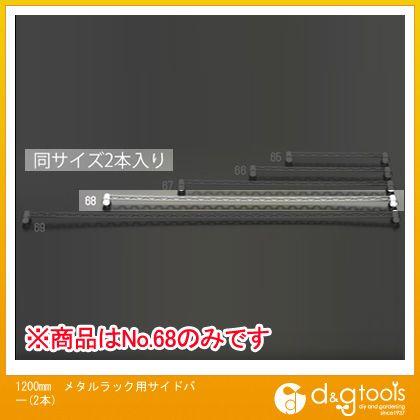 エスコ 1200mmメタルラック用サイドバー(2本)   EA976AJ-68