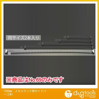 エスコ 1500mmメタルラック用サイドバー(2本)   EA976AJ-69