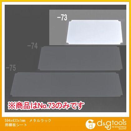 エスコ 594x433x1mmメタルラック用棚板シート (EA976AJ-73)   EA976AJ-73