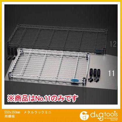 エスコ 550x350mmメタルラックミニ用棚板   EA976AK-11