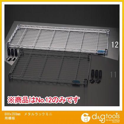 エスコ 800x350mmメタルラックミニ用棚板   EA976AK-12