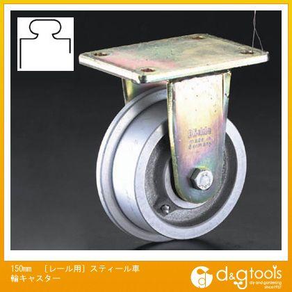 150mm[レール用]スティール車輪キャスター   EA986NV-150