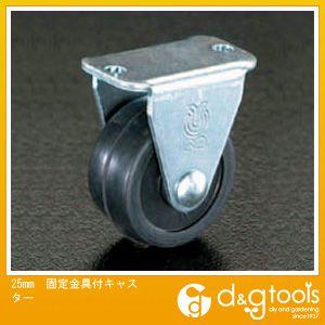 25mm固定金具付キャスター   EA986PF-1
